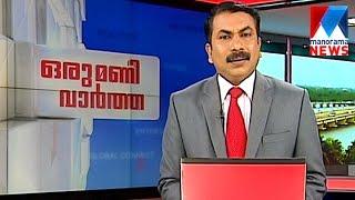 ഒരു മണി വാർത്ത   1 P M News   News Anchor - Densil Antony   April 28 , 2017    Manorama News