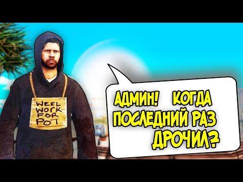 РЕАКЦИЯ АДМИНОВ НА НЕУДОБНЫЕ ВОПРОСЫ! - GTA SAMP(Соц.Эксперимент)