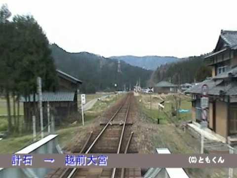 前面展望 越美北線 九頭竜湖 → 福井