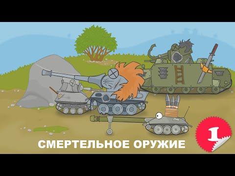 Мультик про танки - Смертельное оружие (Сartoons about tanks - Lethal Weapon)