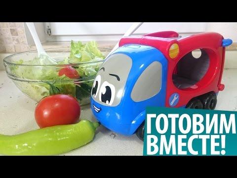 Готовим Вместе САЛАТ. Видео про машинки и рецепты для детей