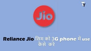 How To Get Free Reliance 4G JIO SIM