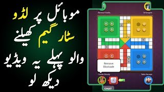 Kia Aap Ludo Star Ki Haqeeqat Jante Hain K Is Game Ka Maqsad Kia Hai | Janain Is Video Main | TUT