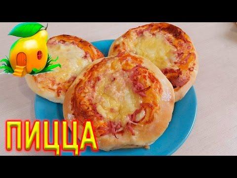 Пицца! Мини пицца!#121
