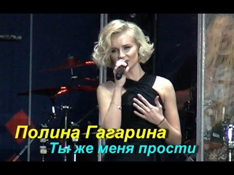Полина Гагарина- Ты же меня прости
