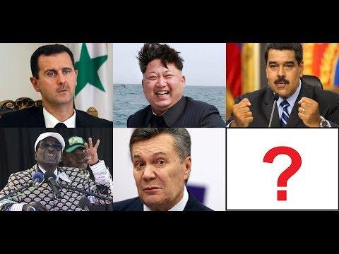 Зоопарк диктаторов