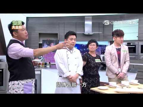 台綜-型男大主廚-20150812 無所不能冰箱料理大賽