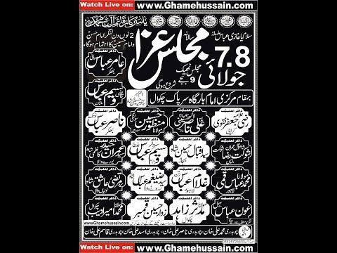 Live Majlis 7-8 July 2018 Markazi Imam Bargah Sarpak Chakwal