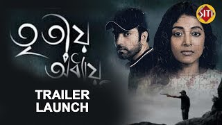 Tritio Adhyay - The Third Chapter | Trailer launch | Abir Chatterjee | Paoli Dam