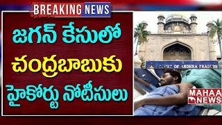 High Court Notice to AP CM Chandrababu Naidu over attack on YS Jagan