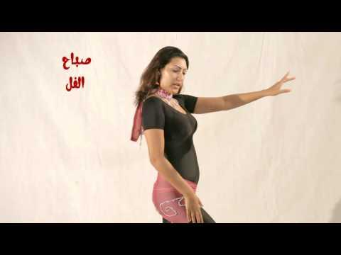تعليم الرقص الشرقي-  - الصدر مع الايدي Music Videos