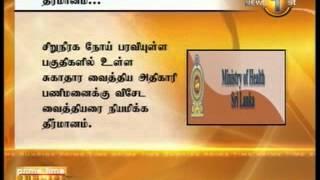 Newsfirst Prime time Sunrise Shakthi TV 02 Octomber 2014