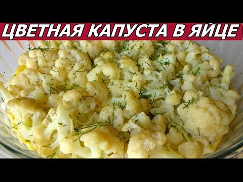 Блюдо из цветной капусты рецепты простые и вкусные