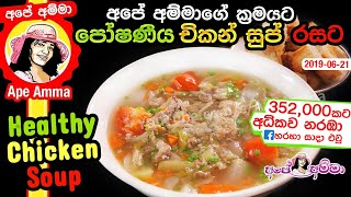 Healthy Chicken Soup by Apé Amma