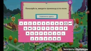Промо код в игре май литл пони