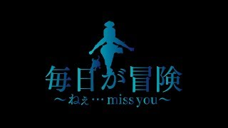 劇団TEAM-ODAC第25回本公演『毎日が冒険〜ねぇ… miss you〜』トレーラー動画