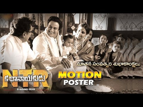NTR Biopic Look Motion Poster | NTR Biopic Bhalakrishna Latest Release Look | Tollywood Nagar