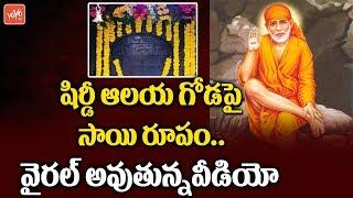 Miracle! - Sai Baba Image Appears On Wall Of Dwarakamai Temple In Shirdi   Viral Video