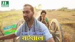 New Bangla Natok: Moishal   Sadia Zahan Prova, Sajal   Popular Bangla Natok,