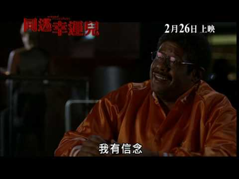 《同逃幸運兒》(Winged Creatures)電影預告(2月26日上映)