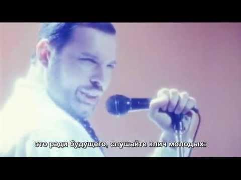 Queen - I Want It All - русские субтитры