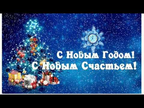 Видео Поздравление С Новым Годом!