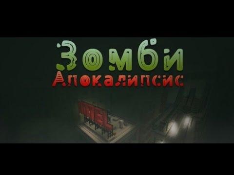 Minecraft: Зомби Апокалипсис 3 Серия:Надежда есть