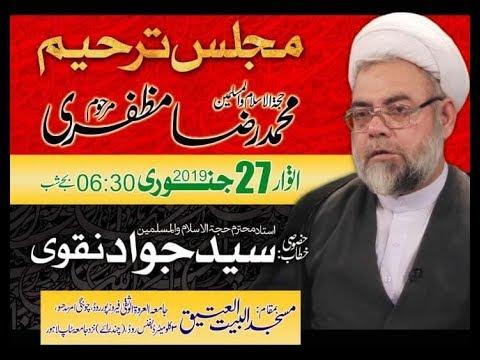 Majlis e Tarheem - Hujjat-ul-Islam Agha-e-Muzaffari (r.a) Part 01