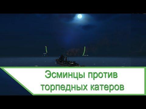 Эсминцы против торпедных катеров War Thunder - часть 1