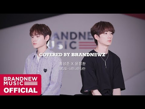 Download 양다일 '너만 너만 너만 Only You 호텔 델루나 OST' COVERED BY BRANDNEWZ 홍성준, 윤정환 Mp4 baru