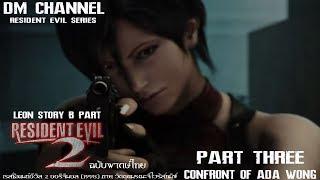 Resident Evil 2 (1998) พากษ์ไทย Leon B Part 3 (เอด้าหว่องออกโรง!) HD1080P 60FPS by DM CHANNEL