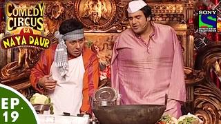Comedy Circus Ka Naya Daur - Ep 19 - Reality Show Special