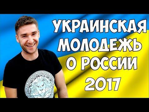 Украинская молодежь о России 2017 / Украинцы о России и русских