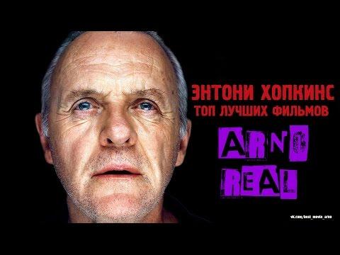 Энтони Хопкинс Топ Лучших Фильмов