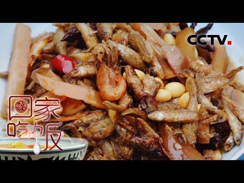陸綜-回家吃飯-20181121 老鹹菜燜小魚香河肉餅
