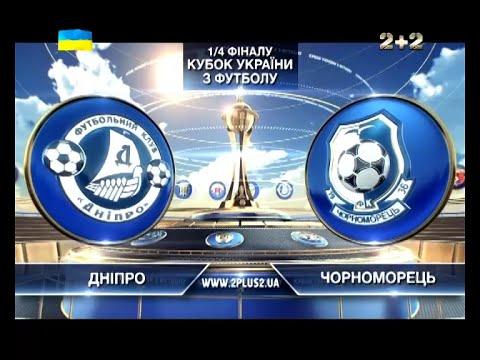 Днепр - Черноморец - 1:0. Видео матча