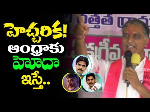 Harish Rao Reveals Effects Of AP Special Status On Telangana | Harish Rao About TDP | Indiontvnews