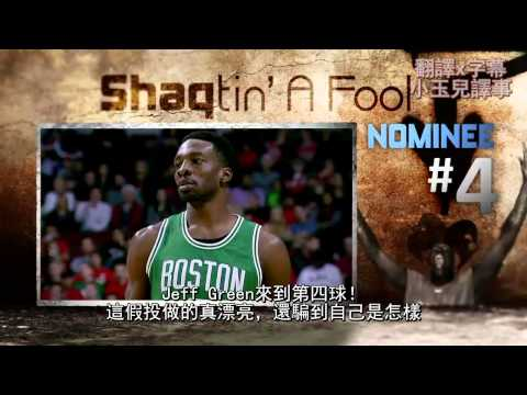 Shaqtin'A Fool :VOL.4, January 8, 2015 , NBA Season 2014/15 俠客盯烏龍 2014賽季 新年合集 (1/9)