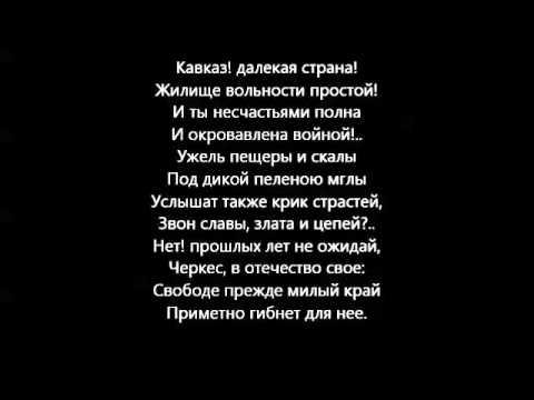 Кавказ! далекая страна