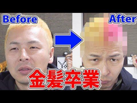 除毛剤やられすぎて死んだ毛をカラーしたら大事故にwww