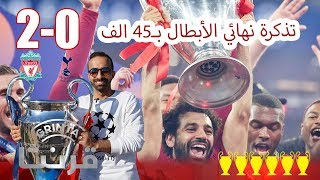 قرنتا - فخر العرب بطل الأبطال ❤