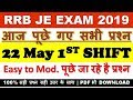 RRB JE 22 may 1st shift पूछे गए प्रश्न || 22 may 1st shift asked questions and exam analysis thumbnail