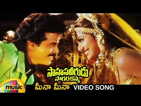 Sahasa Veerudu Sagara Kanya Movie Songs - Meena Meena Song - Venkatesh, Shilpa Shetty, Keeravani video