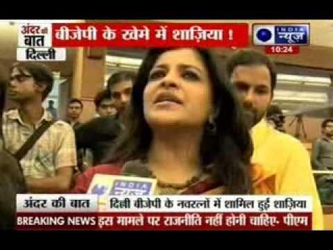 Andar Ki Baat: Shazia Ilmi praises Modi, turns up at Delhi BJP event
