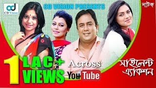 Silant Action | Most Popular Bangla Natok | Jahid Hasan, Tisha, Nova, Maya Gosh | CD Vision