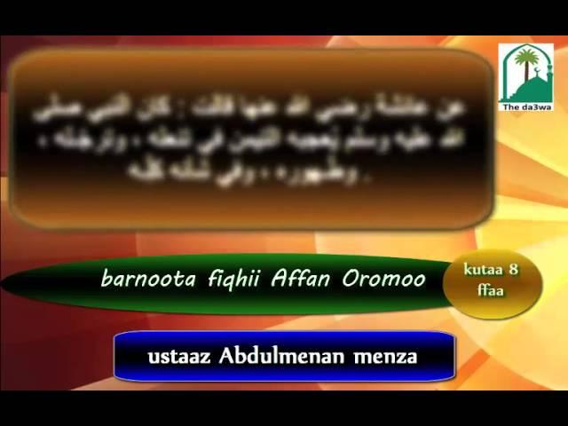شرح عمدة الاحكام باللغة الاورومية حديث رقم 8 umdetul ahkam ffaa Hadiisa