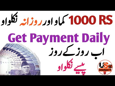 How to make Money Online and Get Payment Daily  Latest Trick  Urdu / Hindhi 2018/