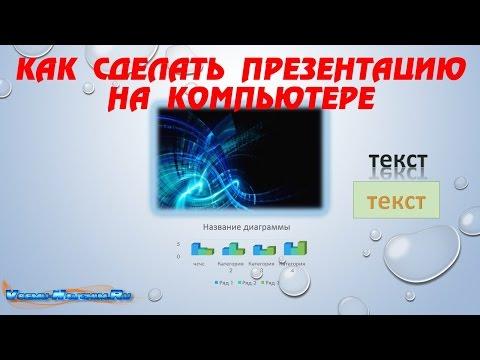 Презентация видео как сделать на компьютере