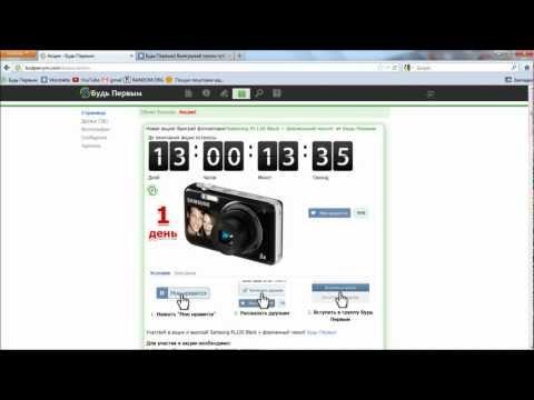 1й день акции Выиграй фотоаппарат Samsung PL120 Black(16.07.2012)