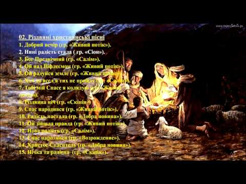 02. Різдвяні християнські пісні (укр) - Christmas Christian songs (Ukr)